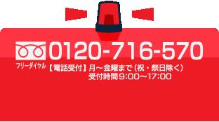 フリーダイヤル0120-716-570 【電話受付】月〜金曜まで(祝・祭日除く) 受付時間9:00〜17:00
