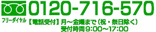 フリーダイヤル0120-716-570 電話受付月〜金曜まで(祝日) 受付時間9:00〜17:00